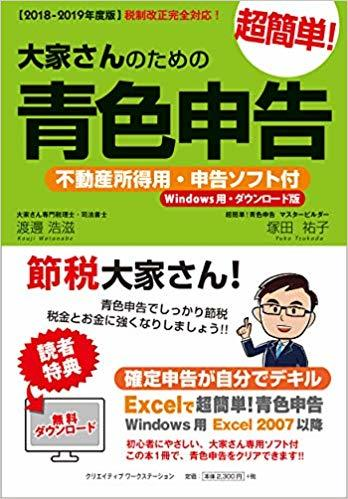 不動産投資の本