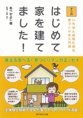 マンガ はじめて家を建てました!いちばん最初に読む家づくりの入門書