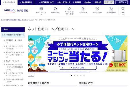 みずほ銀行ホームページキャプチャ画像