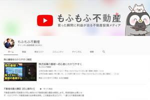 もふもふ不動産のYouTube画面